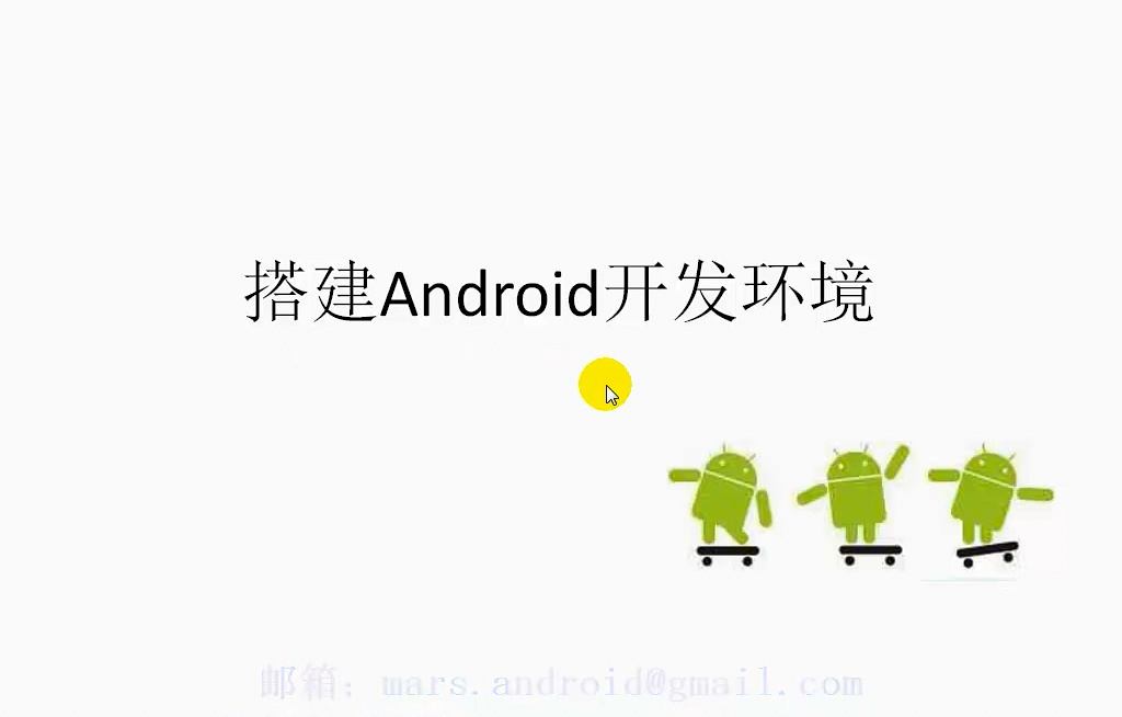 Android开发视频教学